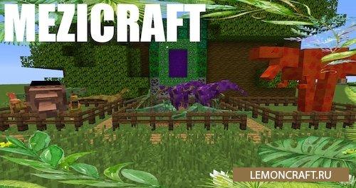 Мод на доисторическое измерение MeziCraft [1.12.2]