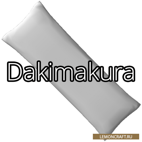 Мод на подушки из Японии Dakimakura [1.12.2] [1.11.2] [1.10.2]