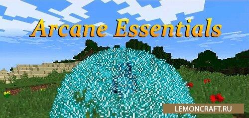 Мод на новые заклинания Arcane Essentials [1.12.2]