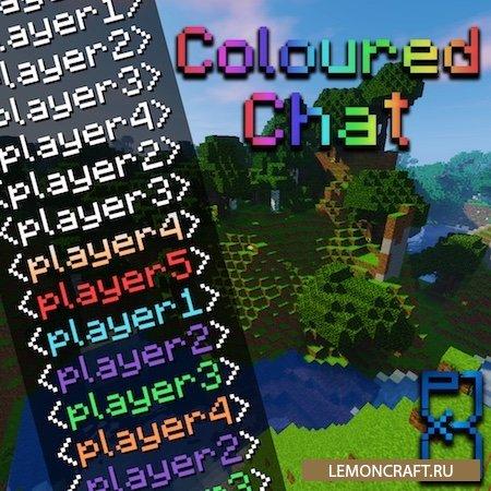 Мод на разноцветные ники в чате ColouredChat [1.12.2]