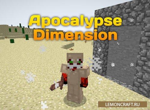 Мод на пустынный мир Apocalypse Dimension [1.12.2]