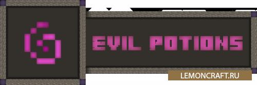 Мод на новые зелья Evil Potions [1.12.2]