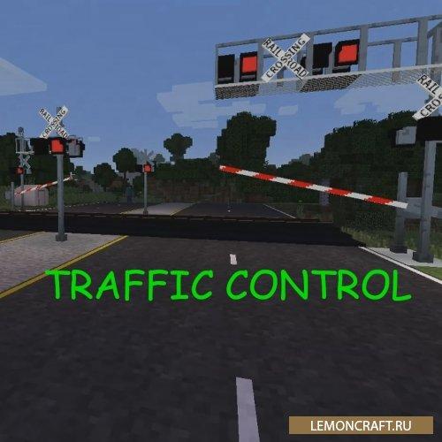 Мод на обустройство дорожной системы Traffic Control [1.12.2]
