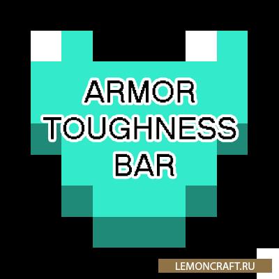 Мод на индикатор прочности брони Armor Toughness Bar [1.14.4] [1.13.2] [1.12.2]