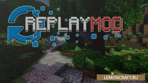 Мод на запись видео игры ReplayMod [1.12.2] [1.11.2] [1.10.2] [1.7.10]
