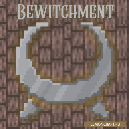 Мод на нечисть Bewitchment [1.12.2]