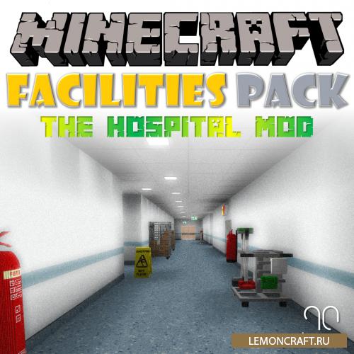 Мод на обустройство больницы Hospital - Facilities Pack [1.12.2]