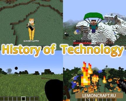 Мод на экскурсию по миру технологий History of Technology [1.12.2]