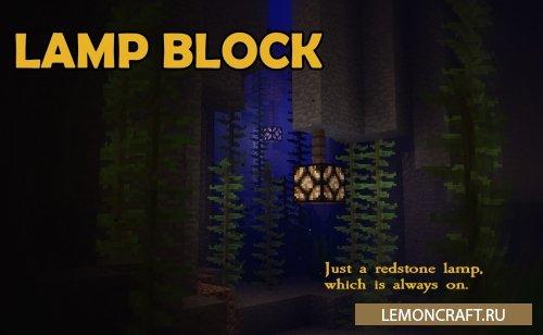 Мод на редстоун лампу Lamp Block [1.13.2]
