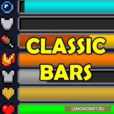 Мод на новые иконки Classic Bars [1.12.2]
