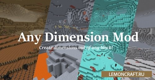 Мод на новые порталы Any Dimension [1.12.2] [1.7.10]
