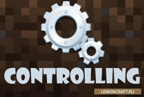Мод на сортировку горячих клавиш Controlling [1.14.2] [1.12.2] [1.10.2] [1.7.10]