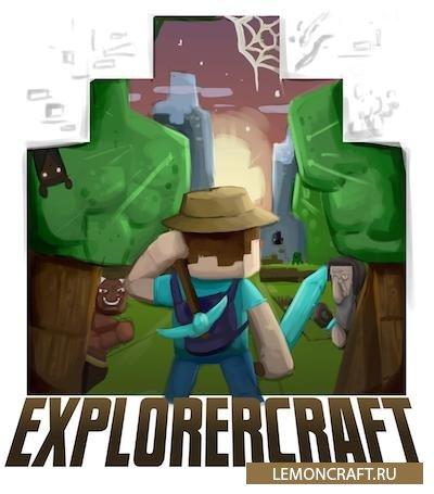 Мод на новую руду, биомы, блоки и предметы Explorercraft [1.12.2]
