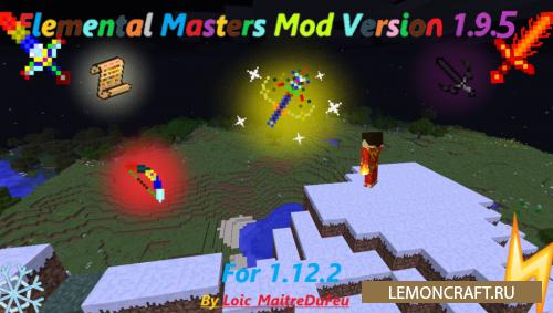 Мод на разноцветные измерения Elemental Masters [1.12.2]
