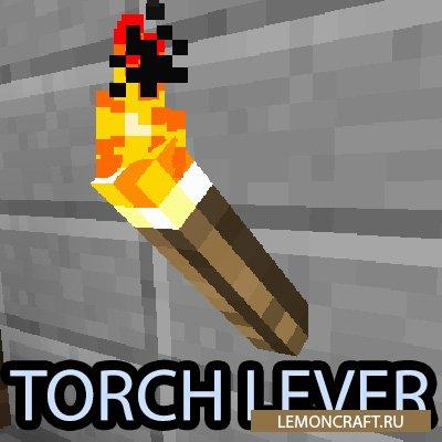 Мод на факел-рычаг Torch Lever [1.13.2] [1.12.2]