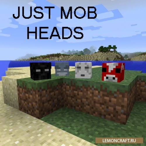 Мод на головы мобов Just Mob Heads [1.14.4] [1.13.2] [1.12.2] [1.11.2]