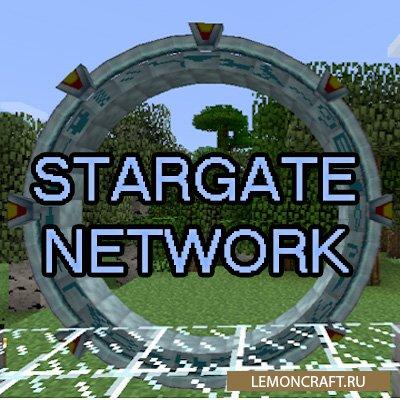Мод на уникальные порталы Stargate Network [1.12.2]