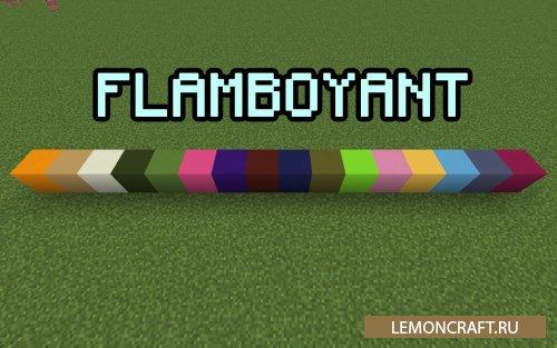 Мод на краску для ванильных блоков Flamboyant [1.14.4]