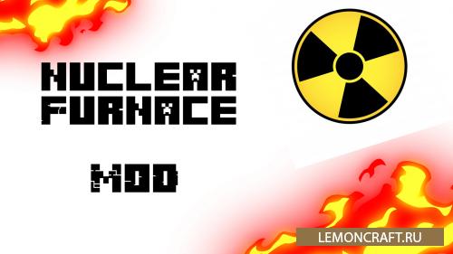 Мод на ядерные печки Nuclear Furnace [1.12.2]