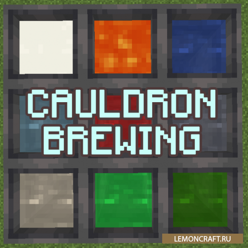 Мод на котел для варки зелья Cauldron Brewing [1.14.4]