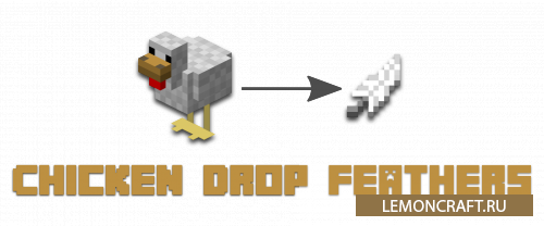 Мод на куриц, роняющих перья Chicken Drop Feathers [1.14.4] [1.12.2]