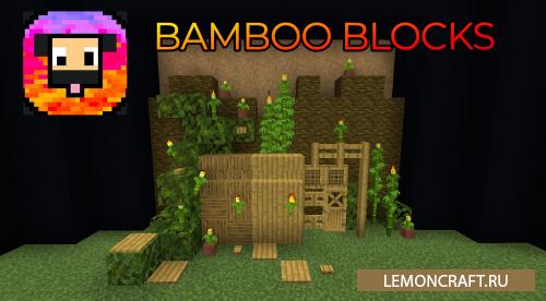 Мод на строительные блоки из бамбука Bamboo Blocks [1.14.4]