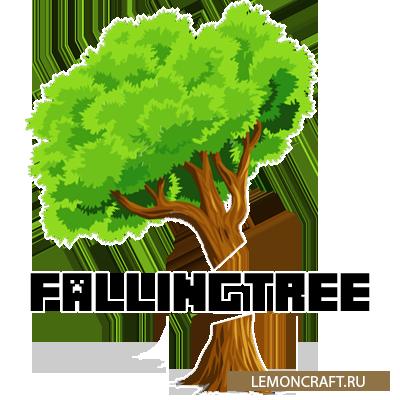Мод на валку деревьев Falling Tree [1.16.4] [1.15.2] [1.14.4] [1.12.2]