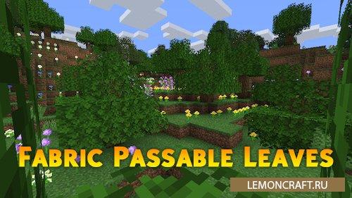 Мод на реалистичные листья Fabric Passable Leaves [1.15.1]