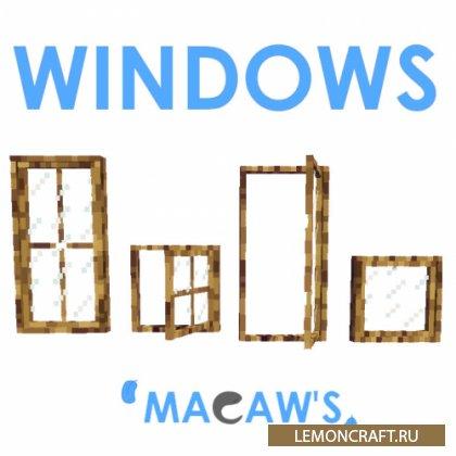Мод на окна Macaw's Windows [1.16.1] [1.15.2] [1.14.4] [1.12.2]
