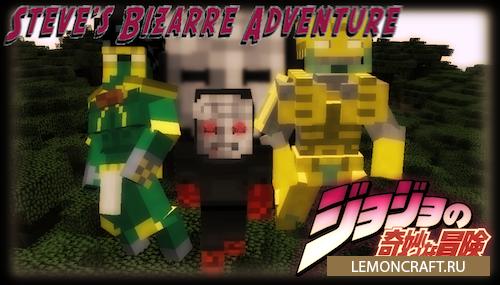Мод на новые способности Steve's Bizarre Adventure [1.12.2] [1.7.10]
