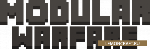 Мод на оружие и броню ModularWarfare [1.12.2]