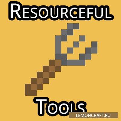 Мод на дополнительные инструменты Resourceful Tools [1.16.3] [1.15.2] [1.14.4]