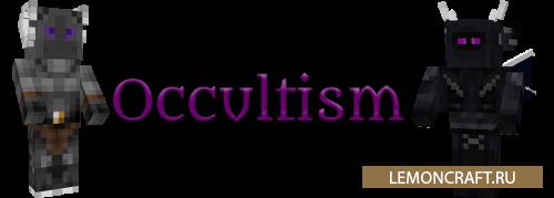 Мод на оккультизм Occultism [1.16.5] [1.15.2]