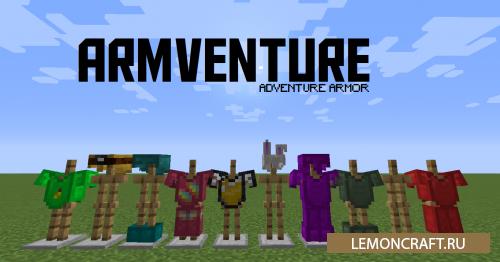 Мод на тематическую броню Armventure [1.17.1] [1.16.5] [1.15.2]