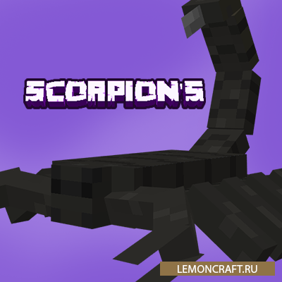 Мод на скорпионов Scorpion's [1.15.2]