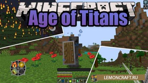 Мод на магическую часть игры Age of Titans [1.15.2]