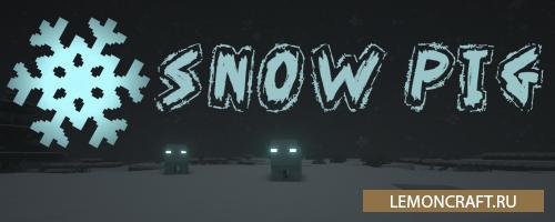 Мод на снежную свинью Snow Pig [1.16.5] [1.15.2] [1.12.2]