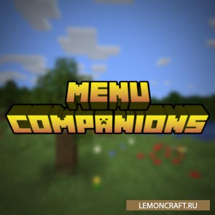 Мод на компанейское меню Menu Companions [1.16.3] [1.15.2]