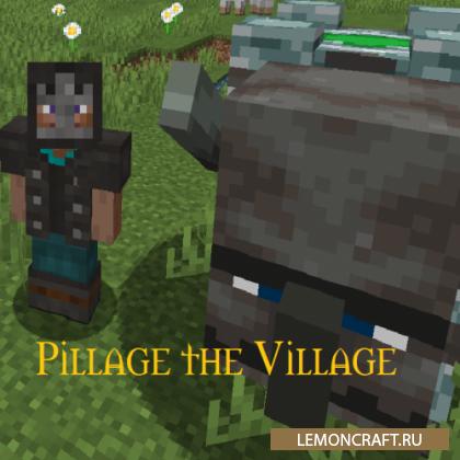 Мод на разбойника Pillage the Village [1.15.2] [1.14.4]
