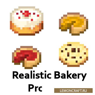 Мод на хлебобулочные изделия Realistic Bakery Products [1.16.4]