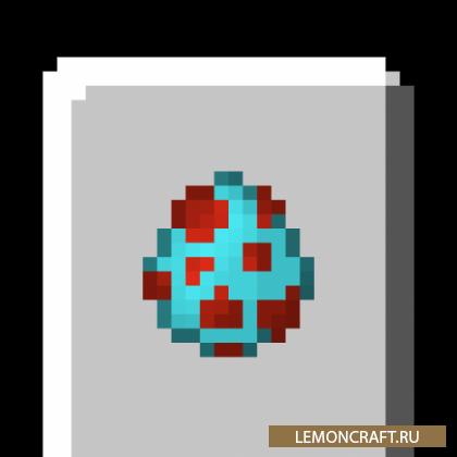 Мод на вкладку для яиц Egg Tab [1.16.4] [1.15.2] [1.14.4]