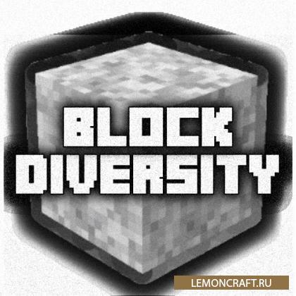 Мод на новые цвета в игре Block Diversity [1.16.5] [1.15.2]
