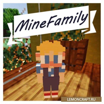 Мод на детей MineFamily [1.16.4] [1.15.2]