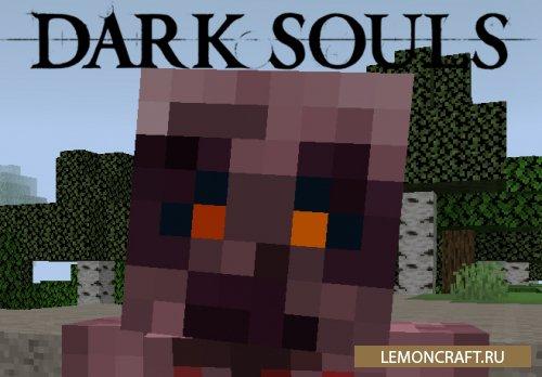 Мод на темные души Dark Soul [1.16.4] [1.15.2]