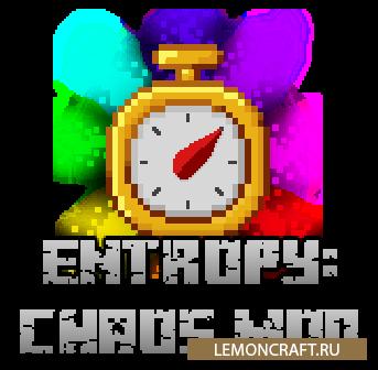 Мод на безумный мир Entropy: Chaos [1.16.5]