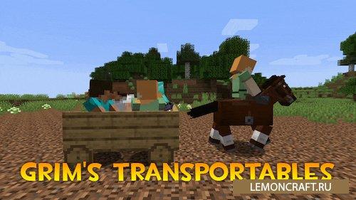 Мод на большие повозки Grim's Transportables [1.16.5]