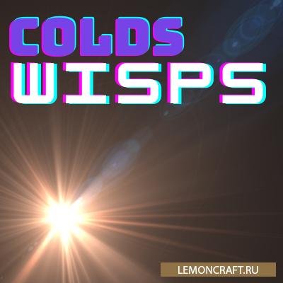 Мод на миниатюрных существ Colds Wisps [1.16.5] [1.16.4]