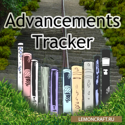 Мод на трекер достижений Advancements Tracker [1.16.5]