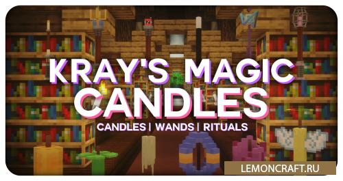 Мод на волшебные свечи Kray's Magic Candles [1.16.5]