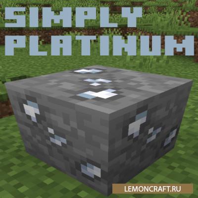 Мод на платину Simply Platinum [1.17.1] [1.16.5] [1.15.2] [1.12.2]